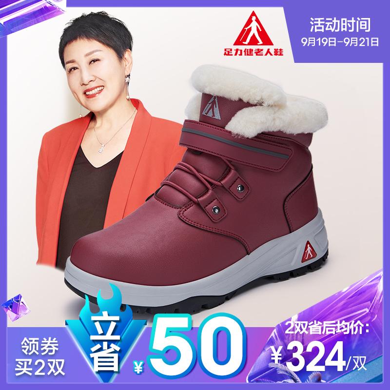 秋款中筒加绒保暖老年妈妈羊毛冬季雪地靴2019足力健老人鞋靴子女