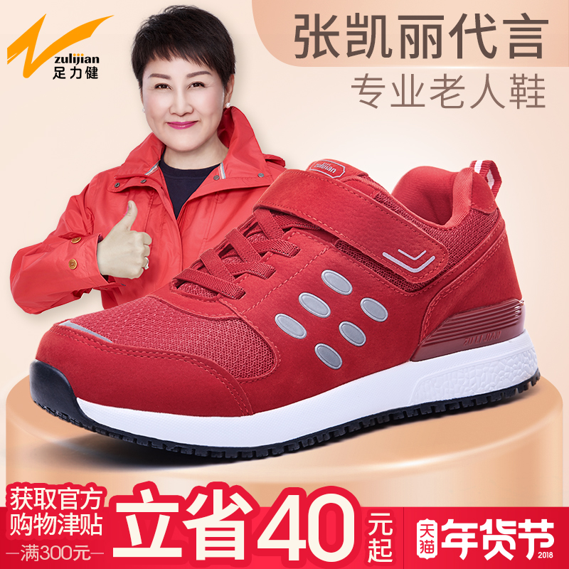 Foot Fitness Security elderly mother shoes and winter shoes genuine female shoes vigorous middle-aged Zhang Kaili sports shoes