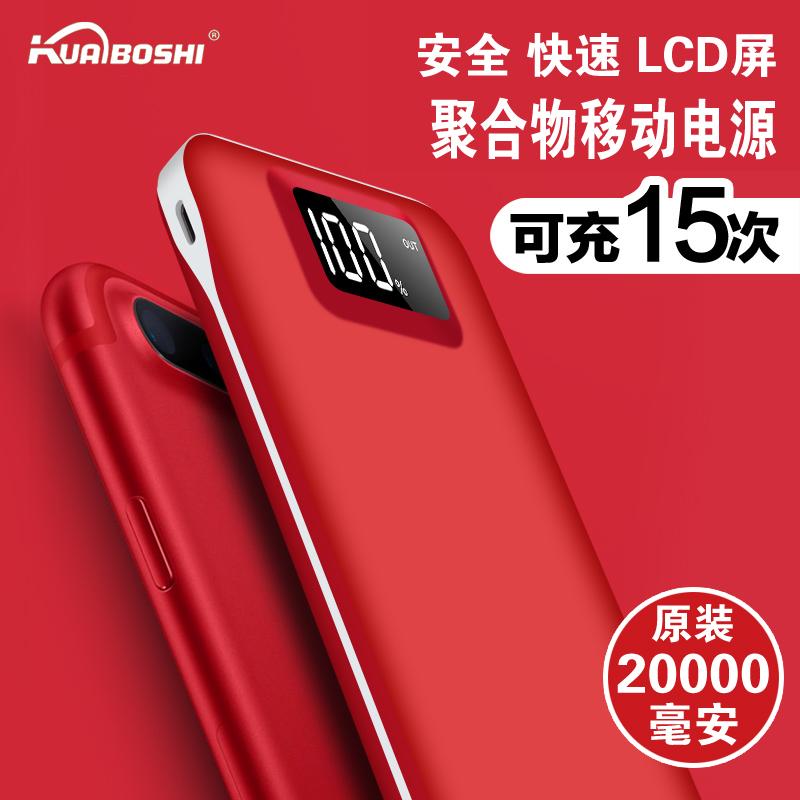 魅族移动电源mx四核双核Mm8reM032M10手机随身充电宝器超大容量