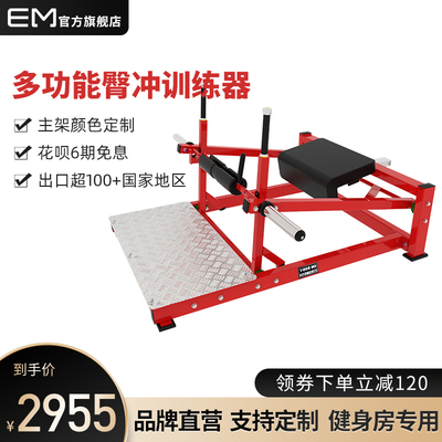 Gym Commercial Hip Lifting Machine Professional Hip Punch Trainer Personal Training Studio Hip Punch Beautiful Buttock Bridge Trainer