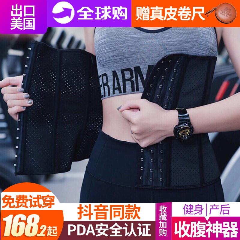 (用59.02元券)运动束腰绑带产后收腹带女瘦身护腰封燃脂塑身衣健身美体无痕束缚