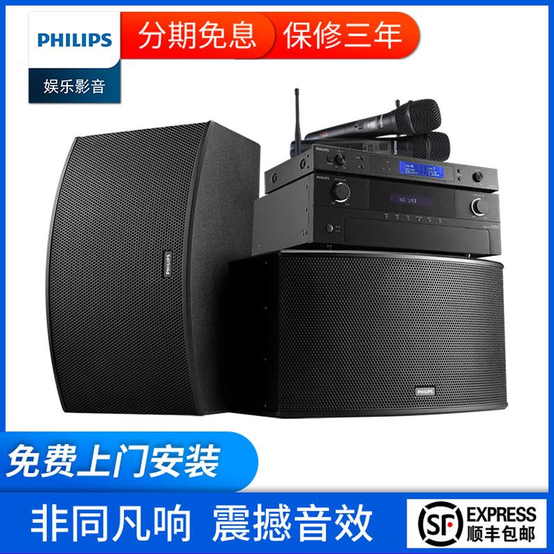 飞利浦CSS1308/93 家庭KTV音响套装会议室功放卡包音箱电视卡拉ok家用k歌点歌机点唱机专业全套