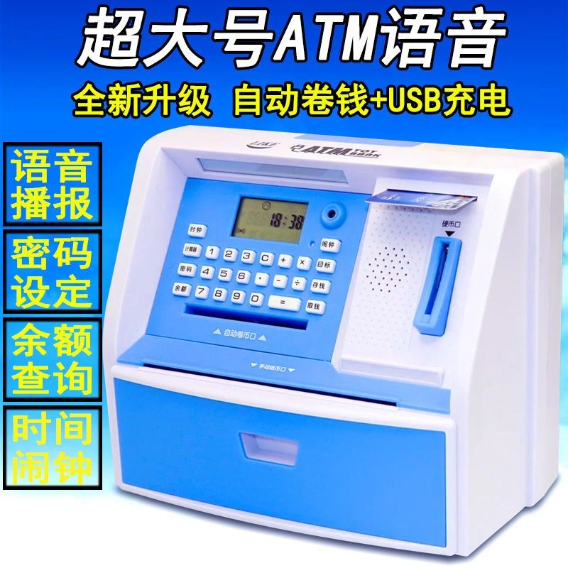 Roll money machine, electric money can, childrens sucking paper money, baby charging, girls ATM, car, primary school student, golden pig