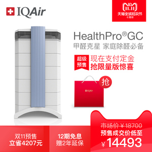 瑞士IQAir HealthPro GC空气净化器新房除味 家用型去甲醛