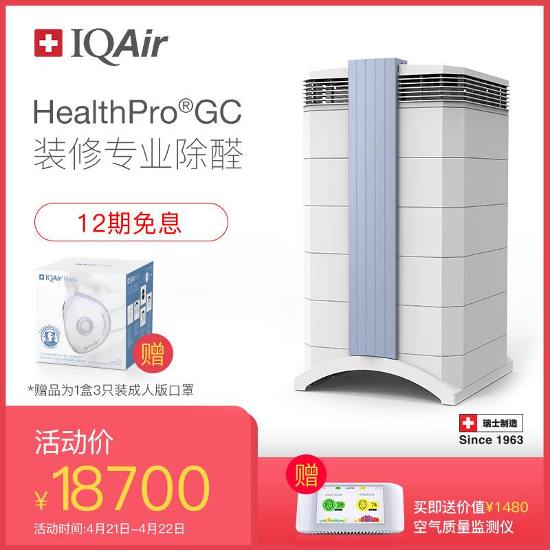 [IQAir AURA旗舰店空气净化,氧吧]瑞士IQAir HealthPro 月销量25件仅售18700元