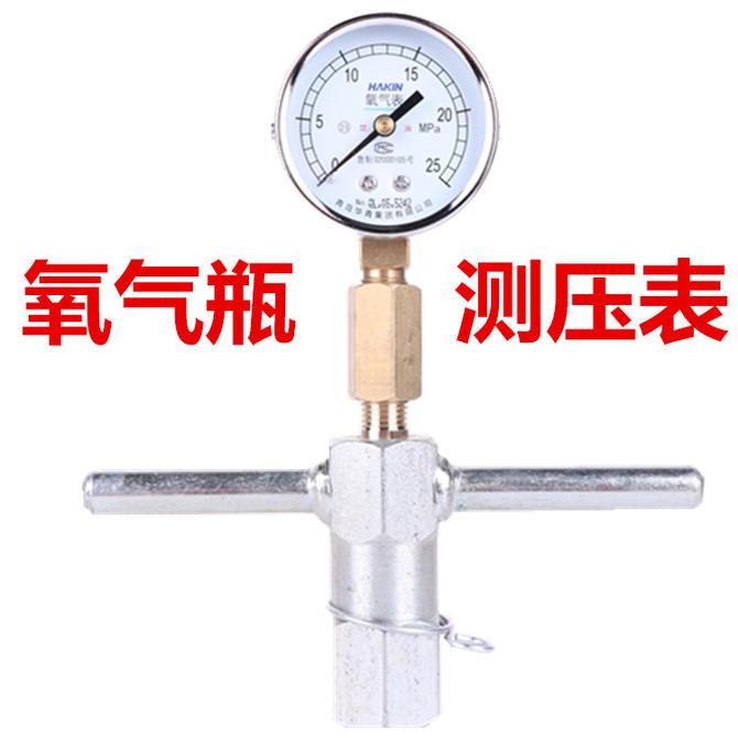 华青牌氧气瓶子测压表乙炔丙烷罐压力检测表氮气氩气二氧化碳表
