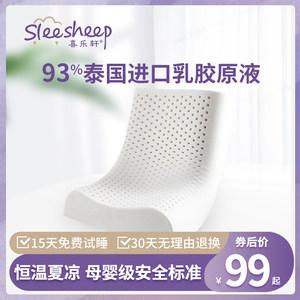 喜乐轩泰国进口乳胶枕头家用记忆保健橡胶枕芯单人护颈椎枕夏季