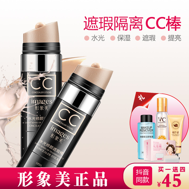 Image CC beauty tiktok skin color, light, moisture, water, jitter, red, and durable.