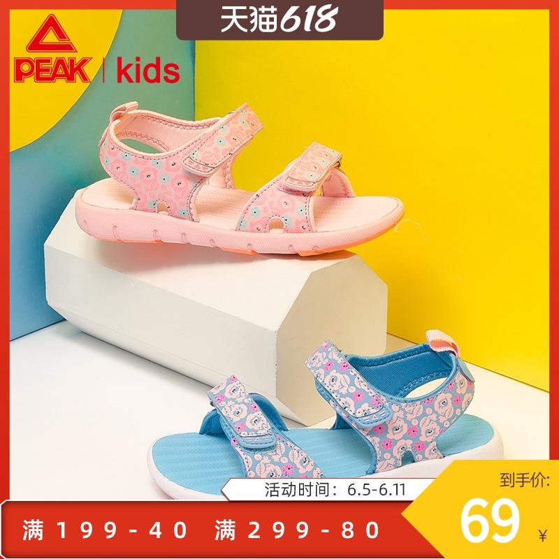 匹克童鞋儿童凉鞋童鞋夏季新款防滑韩版中大童男童女童鞋子