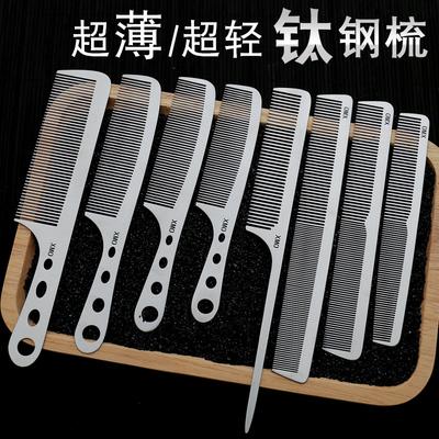 发型师专业剪发梳钢梳子超薄平头梳男发梳理发店专用钢梳美发尖尾