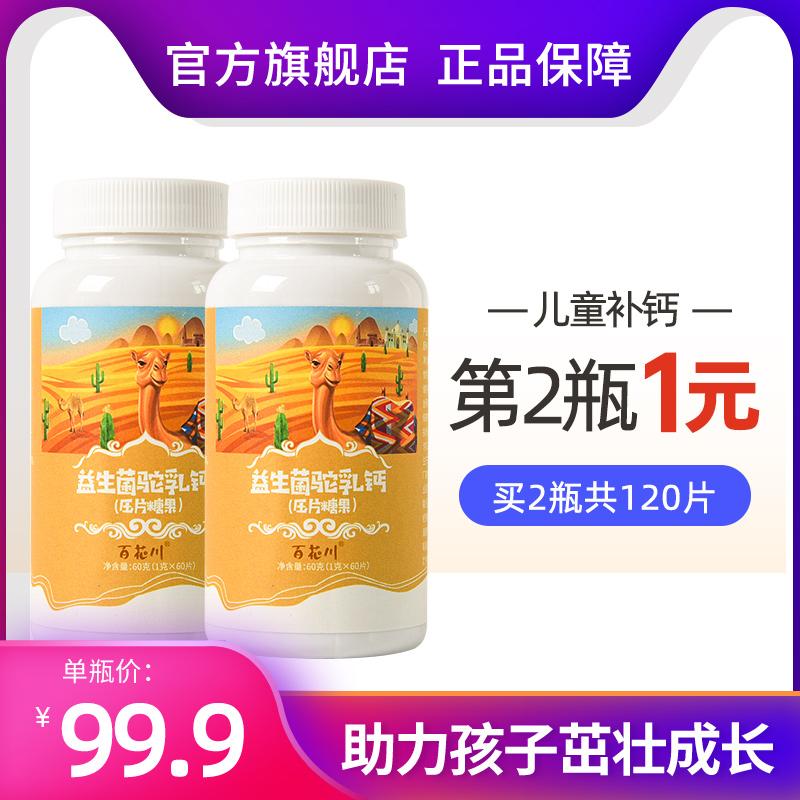 百花川驼乳钙1瓶60片钙片碳酸钙中老年成年孕妇官方天猫搭青少年
