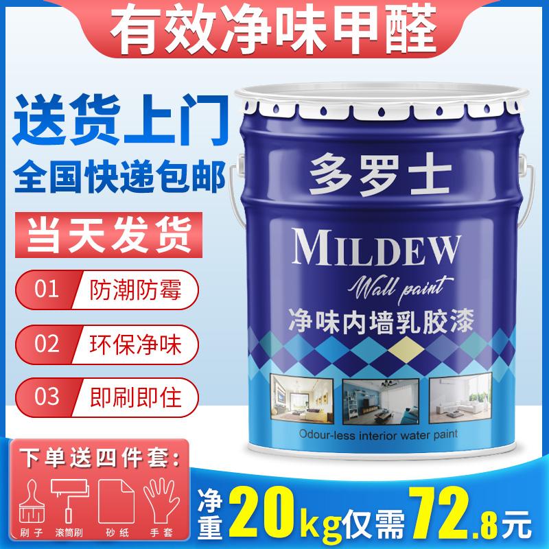乳胶漆室内家用涂料内墙面翻新彩色自刷白色环保防水防潮防霉20KG