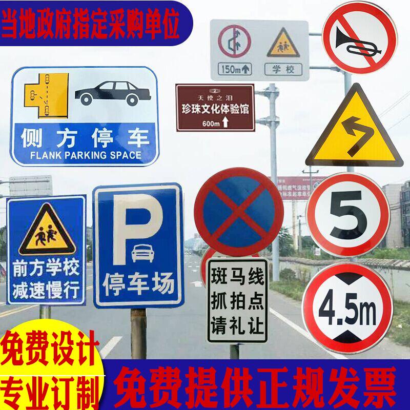 定制交通标志牌道路指示牌限速限高警示牌反光路牌安全标识牌铝板