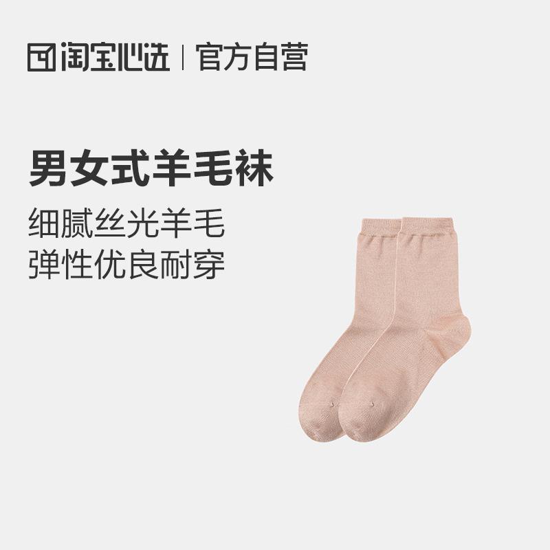 淘宝心选 男女式丝光羊毛中筒袜4双(双重优惠)