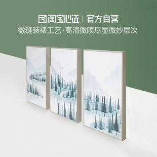 饰画 淘宝心选林间青黛三联木纹框装
