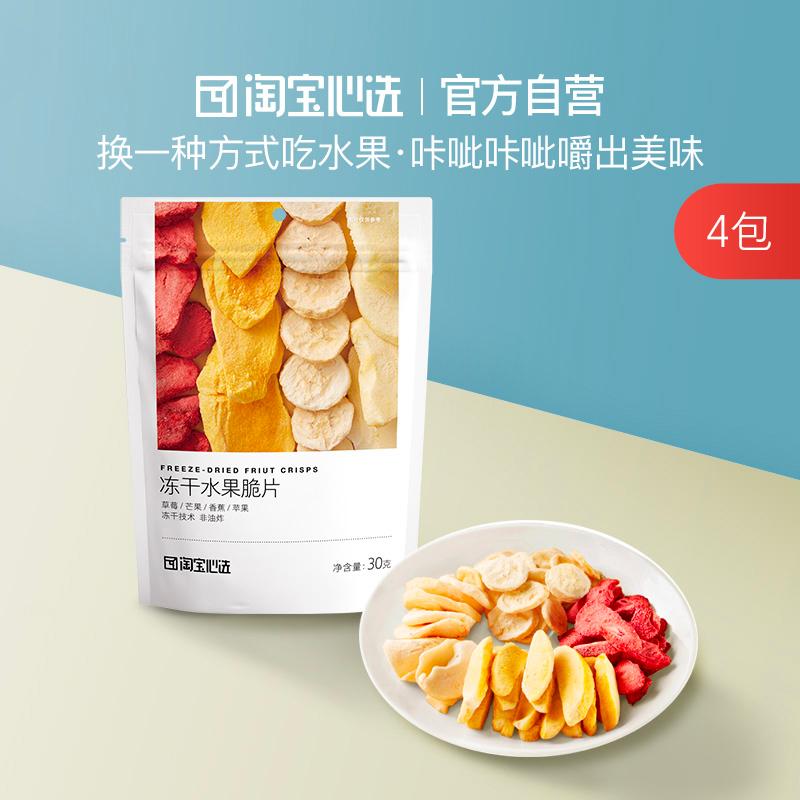 【淘宝心选】冻干水果脆片混合装零食大礼包香蕉草莓芒果干