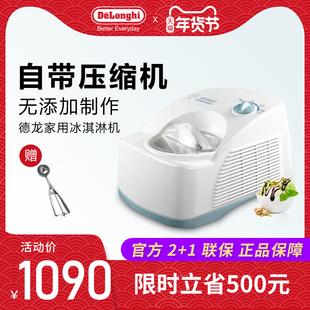 Delonghi/德龙 ICK5000 家用全自动冰淇淋机自制雪糕机冰激凌机