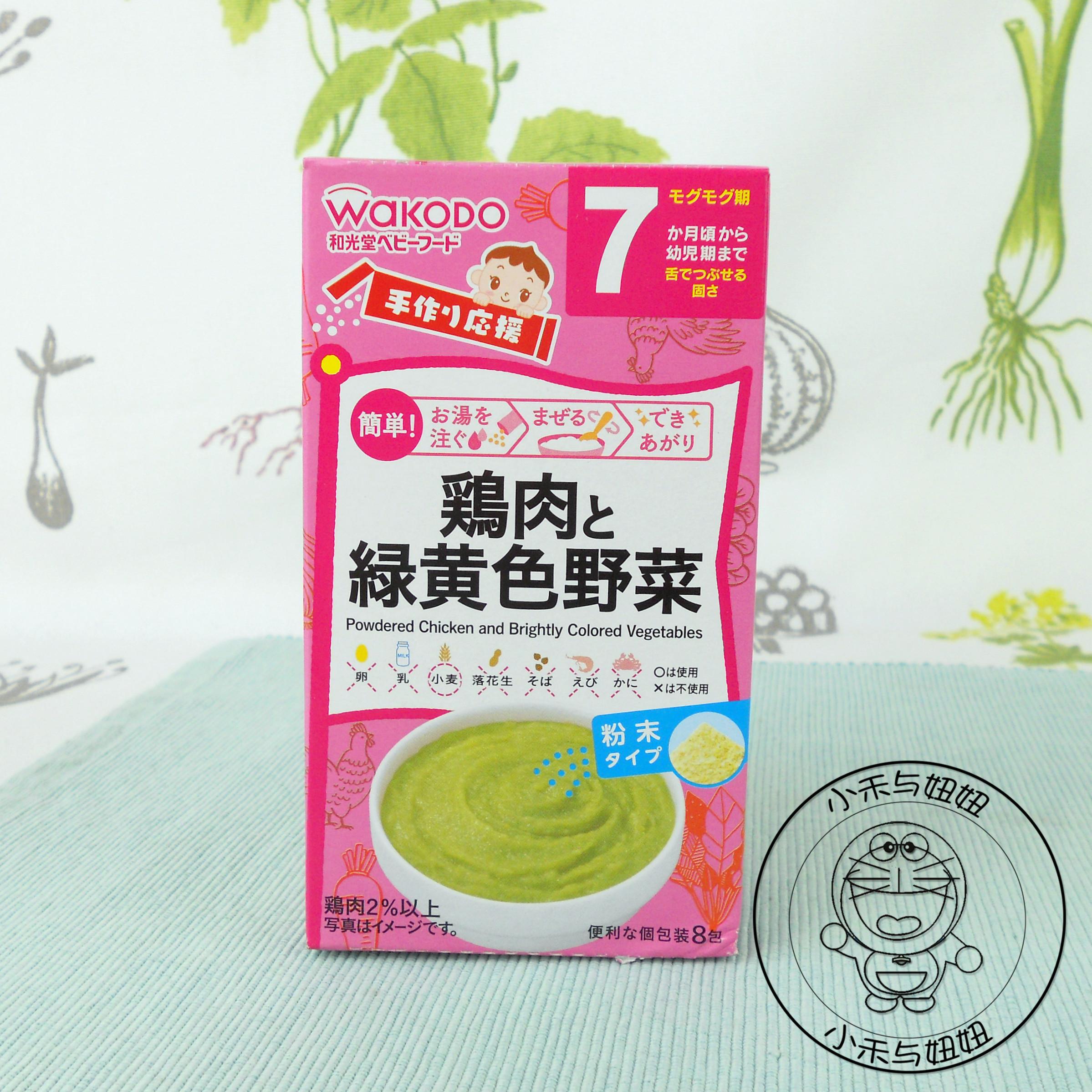 Япония и светлый зал цыпленок зеленый желтый Овощное пюре детские Закуски для пищевых добавок FC35 19/10