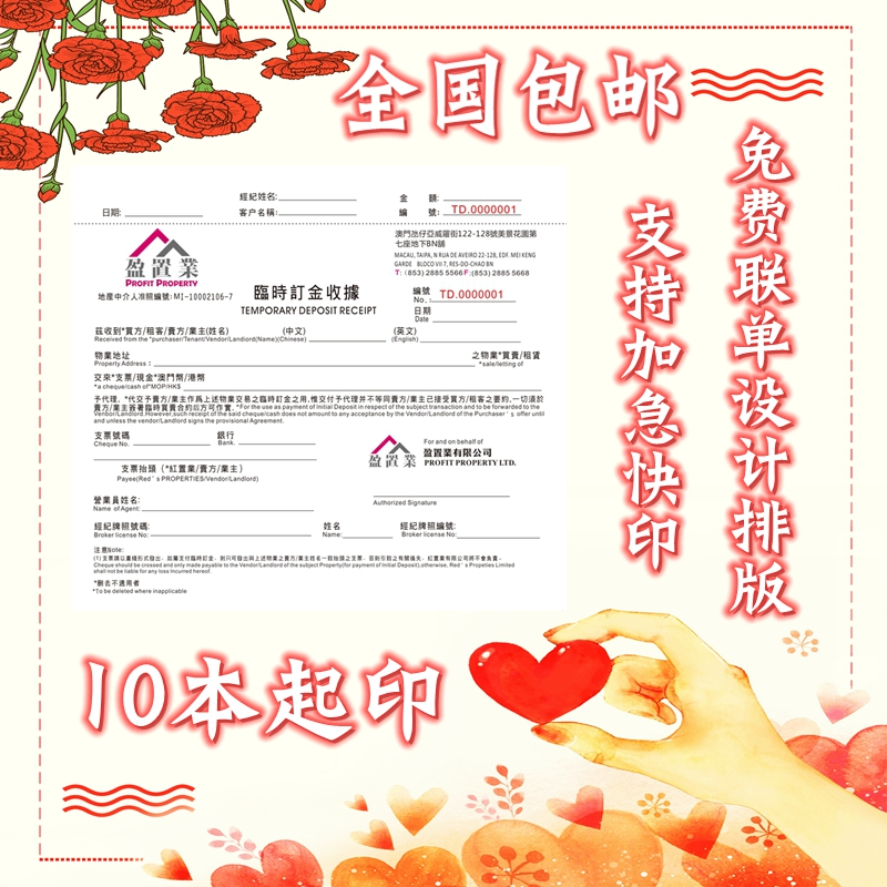 Real estate key book Commission receipt customer confirmation sheet original certificate rectification notice customized color printing