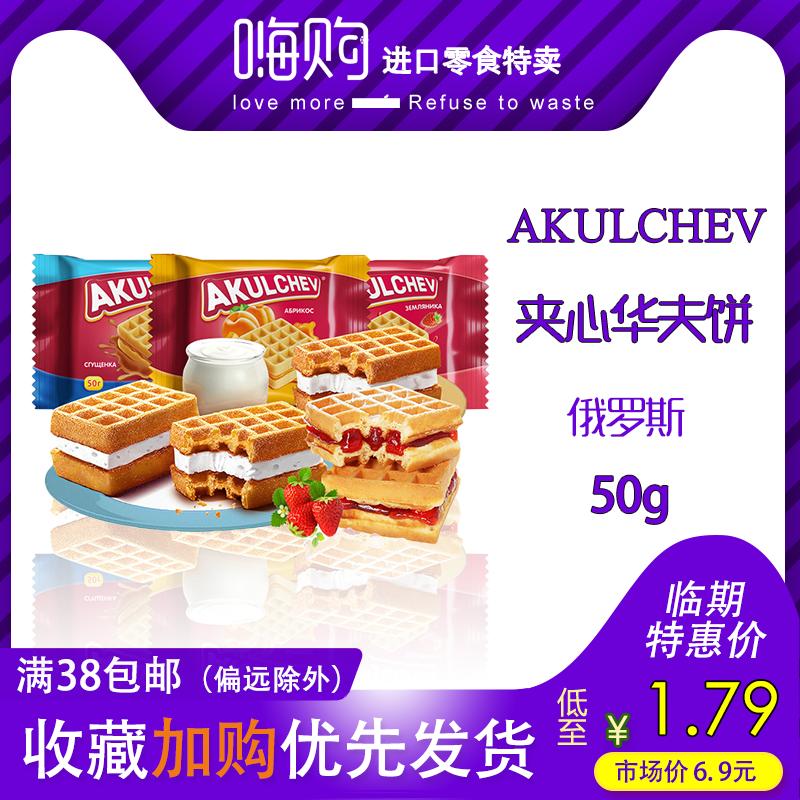 俄罗斯阿古丽切夫夹心华夫饼50g西式蛋糕点面包进口临期零食食品