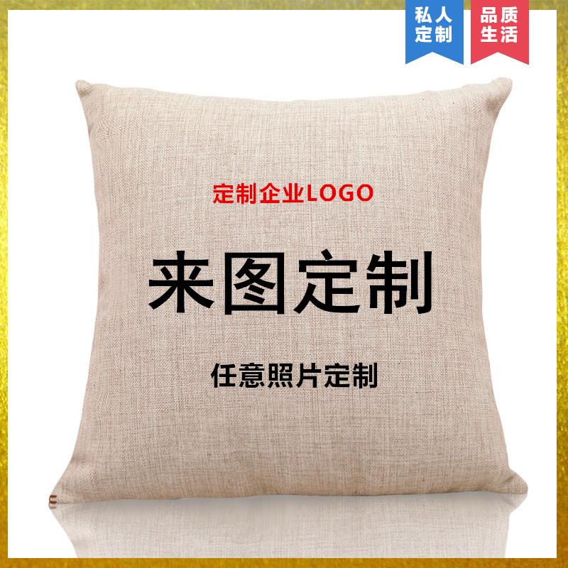 来图定做真人印照片情侣diy礼物靠垫LOGO抱枕定制被子两用头双面