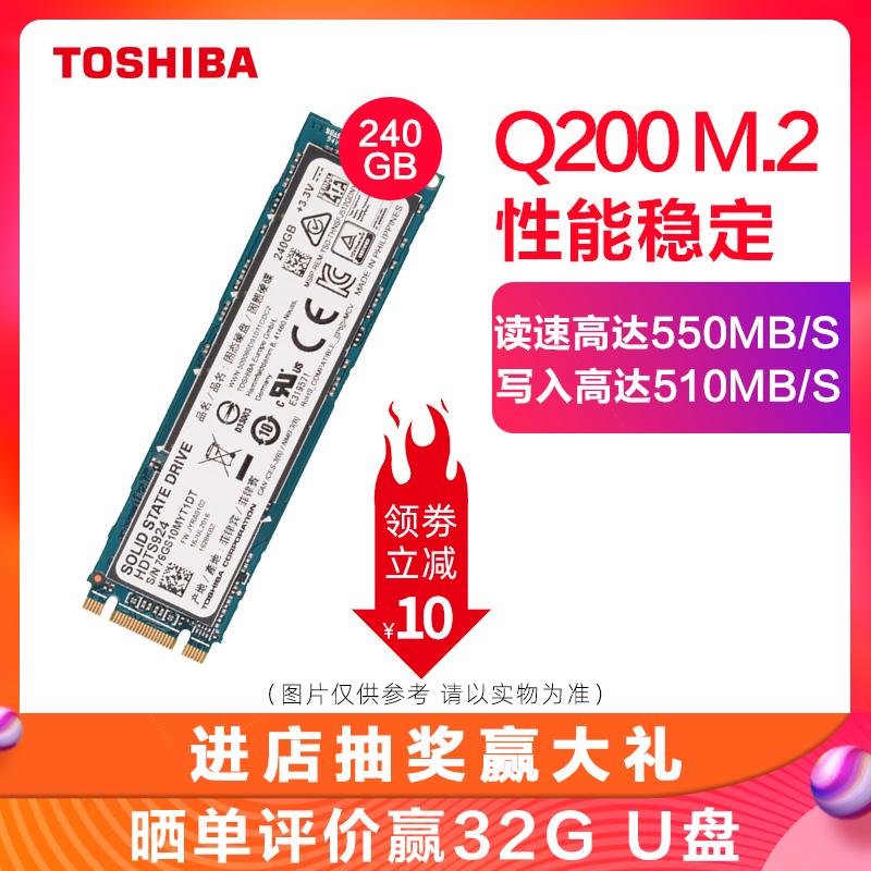 319.00元包邮toshiba /东芝q200 ex固态硬盘