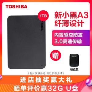 【领券立减】东芝移动硬盘1t高速usb3.0新小黑2超薄移动盘兼容mac
