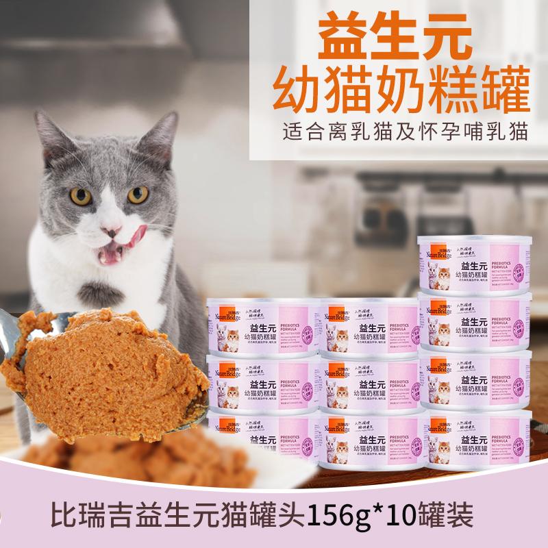 比瑞吉益生元奶糕罐头156g*10罐幼猫粮伴侣猫湿粮幼猫罐头1-4个月