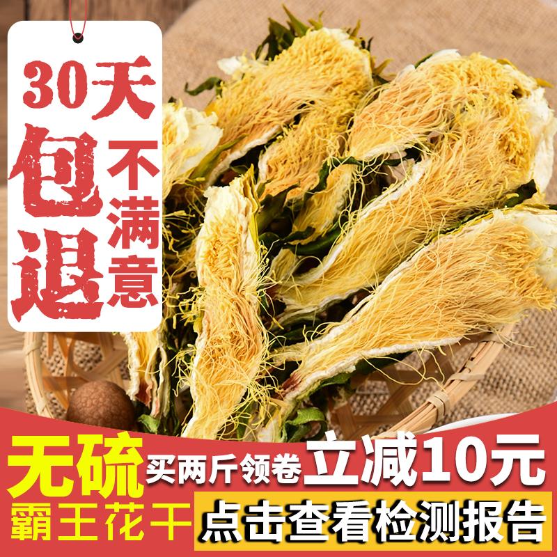 无硫剑花霸王花干货特级 一级煲汤料500g包邮花茶广东肇庆土特产