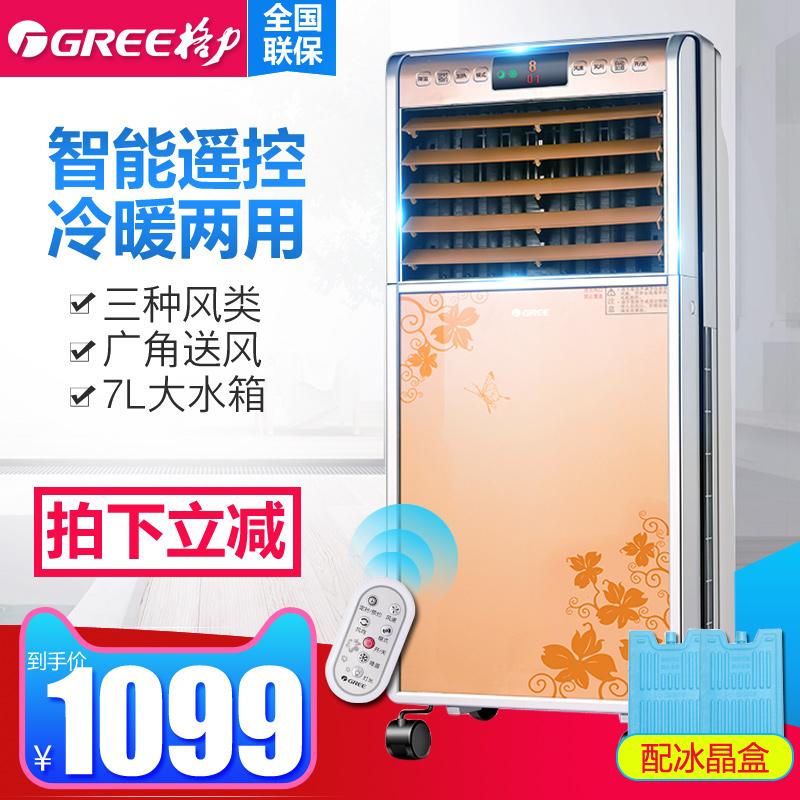 格力空调扇KS