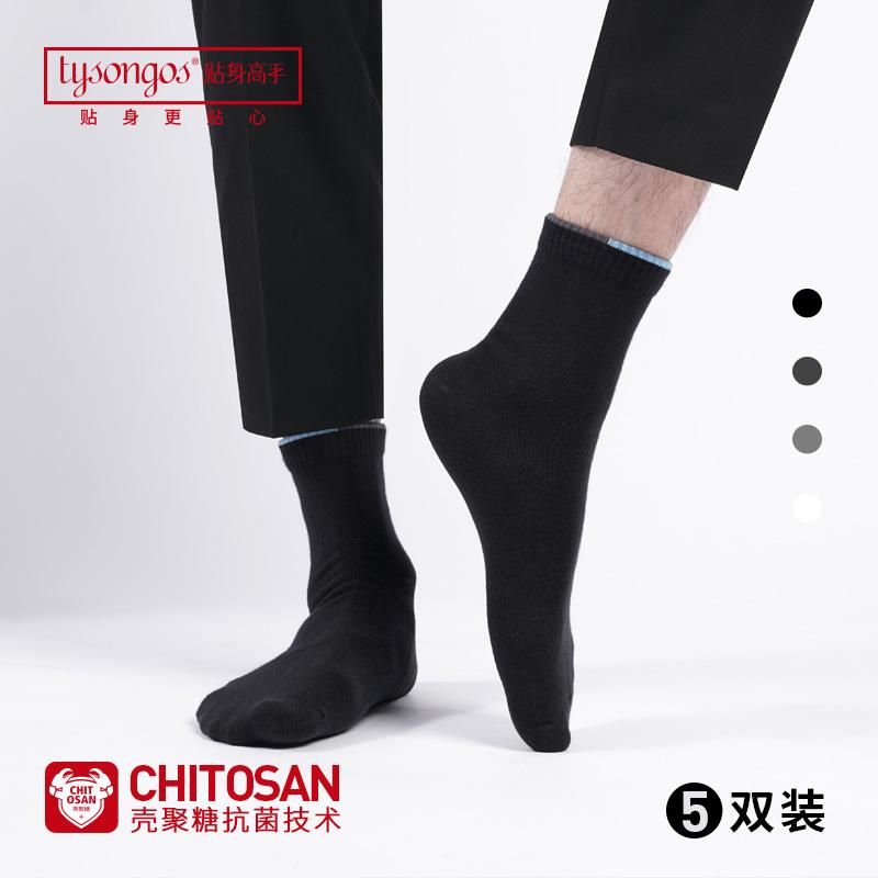 贴身高手防臭袜子男中筒袜秋冬款棉纯吸汗商务男士运动袜长筒棉袜