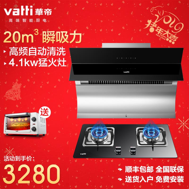 华帝i11083+i10034B侧吸式厨房烟机灶具组合套装油烟机燃气灶套餐