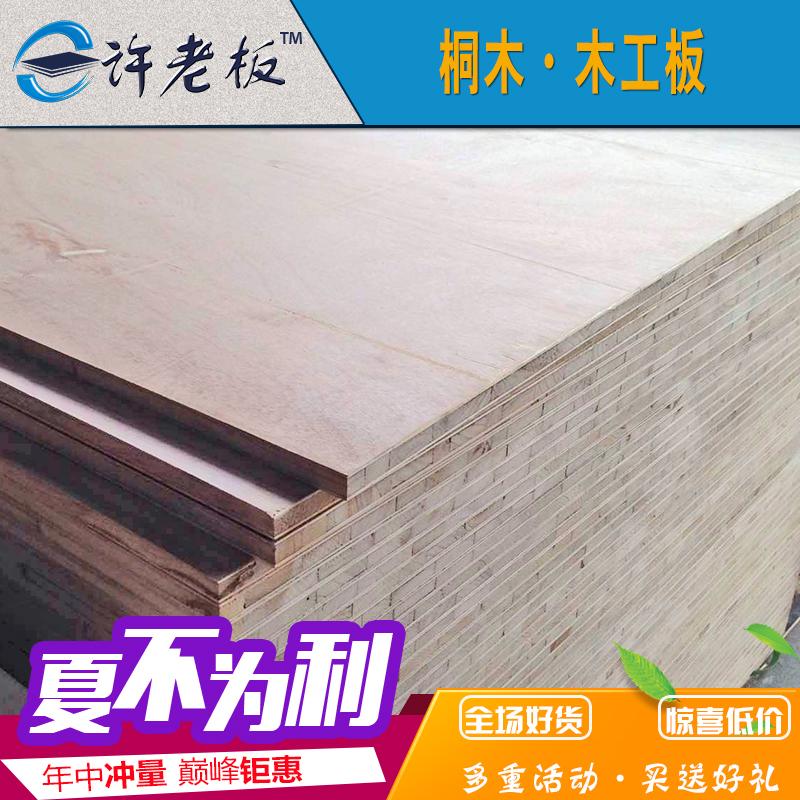 许老板 桐木木工板15mm免漆桐木板 桐木细木工板实木大芯板