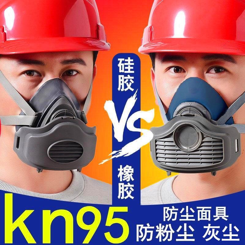3200硅胶防尘口罩KN95防工业粉尘打磨透气灰粉煤矿可清洗易呼吸
