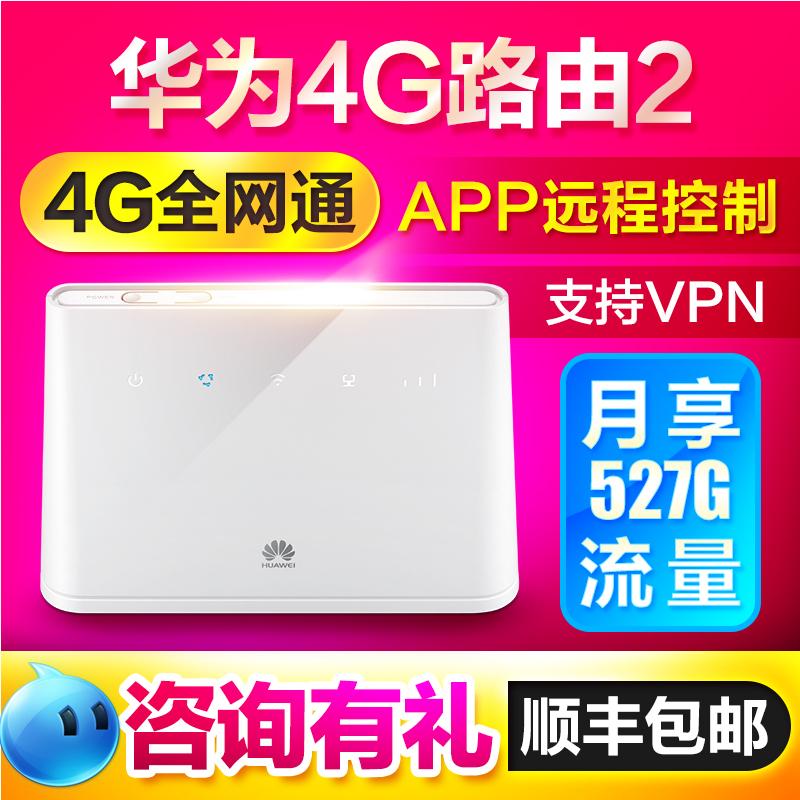 【送4G全国流量】华为4G路由2插卡上网cpe电信移动全网通无线路由器转有线宽带转wifi支持VPN远程B311As-853