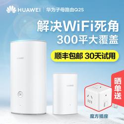 【顺丰当天发】华为Q2 Pro千兆子母路由器大户型别墅光纤家用无线WiFi穿墙全千兆端口穿墙王mesh电力猫Q2s