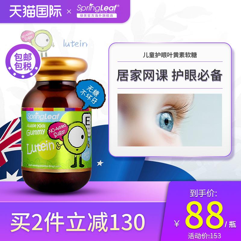 Springleaf澳洲儿童护眼保健品儿童叶黄素软糖护眼片叶黄素近视