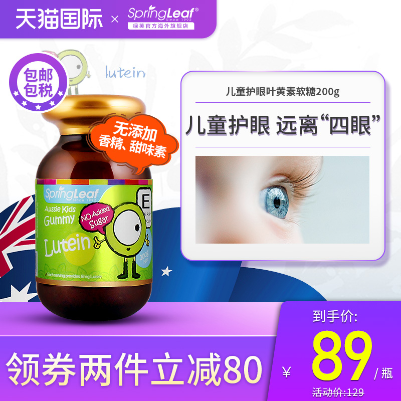 澳洲进口springleaf儿童护眼叶黄素