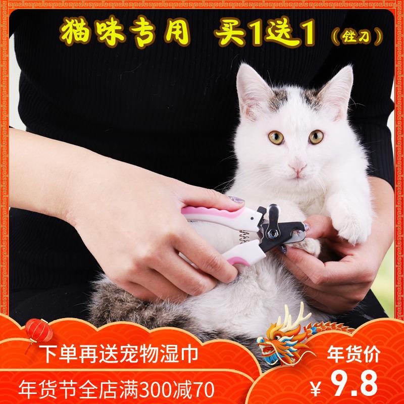 猫指甲剪猫咪指甲剪宠物狗狗指甲剪钳磨甲器猫指甲刀大小猫咪用品