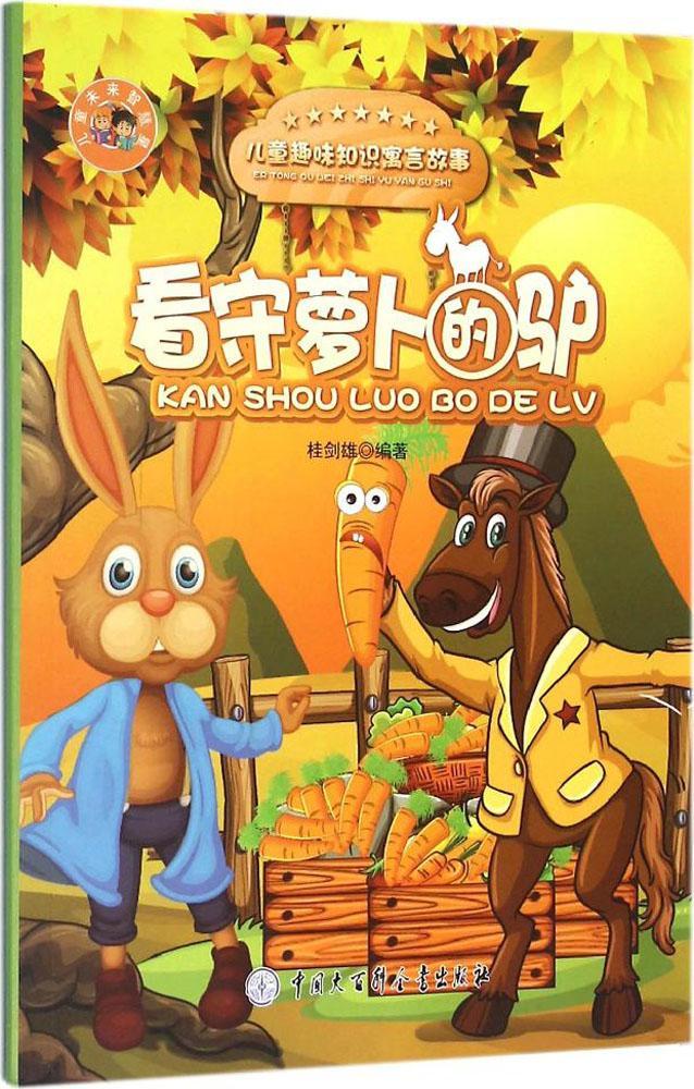 看守萝卜的驴 桂剑雄 编著 童话故事 中国大百科全书出版社 图书看守萝卜的驴(儿童趣味知识寓言故事)