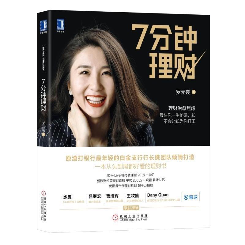 7分钟理财 罗元裳 大众经济读物 机械工业出版社 图书