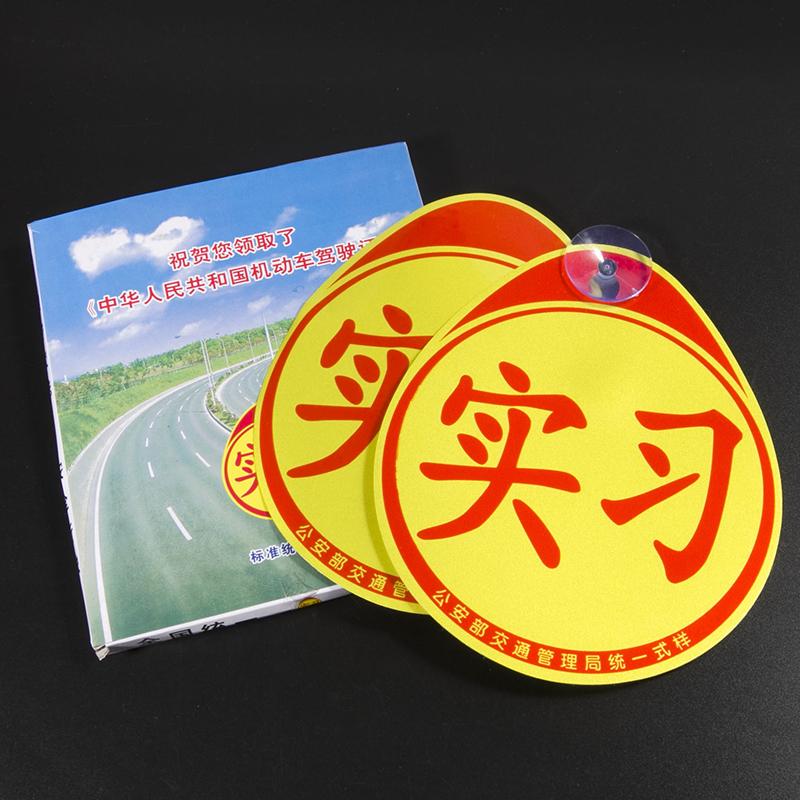 新手上路交规交管局正规统一汽车反光实习车贴标志牌吸盘式磁性