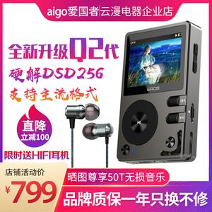 爱国者EROS Q2蓝牙mp3无损音乐播放器HIFI硬解DSD256便携发烧母带