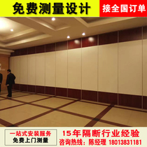 Event partition Hotel partition Wall mobile screen office soundproof wall folding door can push and pull telescopic wall