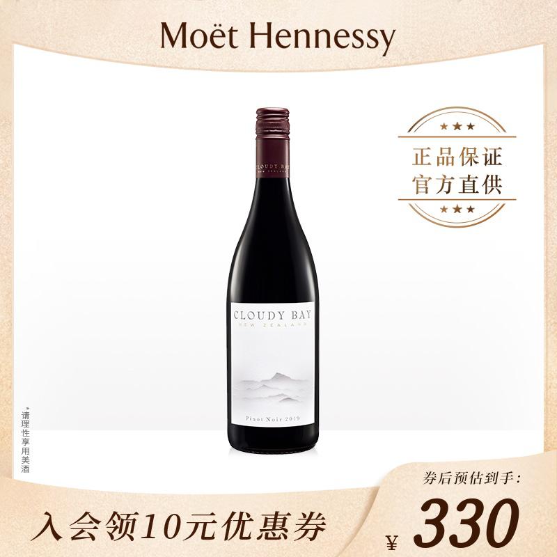 官方直营 云雾之湾 黑品乐红葡萄酒 新西兰红酒 750 ml