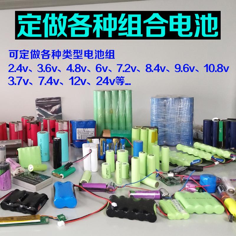 定做电池3.6v4.8v9.6v12v14.4v组合镍氢锂电池手电钻充电电池组