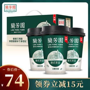 新品兰芳园0糖茶走奶茶 网红健康0糖低热量奶茶饮料280ml*6杯直播图片
