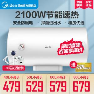 美的华凌正品电家用60升速热热水器