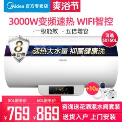 华凌Midea/美的F6030-YT2(HE)电热水器wifi智能家用变频速热选50L