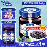 德国进口 英雄牌 hero 蓝莓果酱 340g 券后19.9元包邮 (29.9-10)